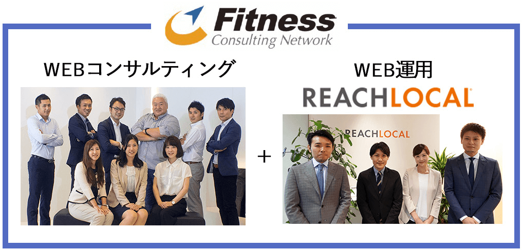 Ritness Consulting Network WEBコンサルティング + REACH LOCAL WEB運用